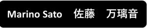 Marino Sato 佐藤 万璃音